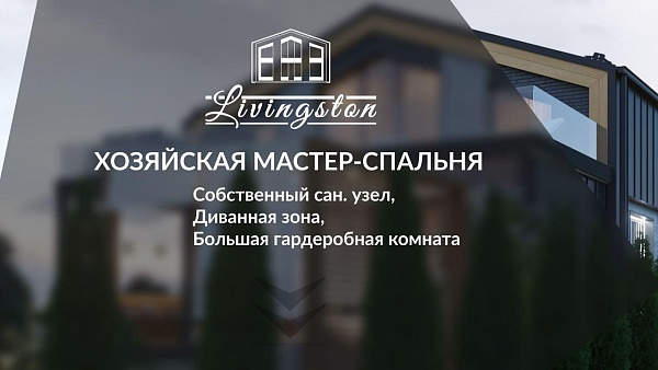 "КП ""Livingston"" / ""Ливингстон"""